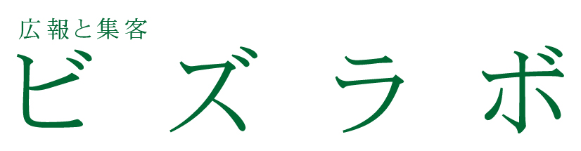 広報支援・集客支援 熊本市|ビズラボ