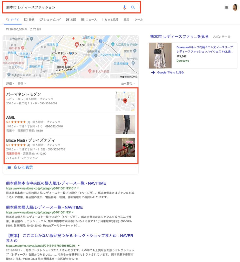 Googleマイビジネス表示例